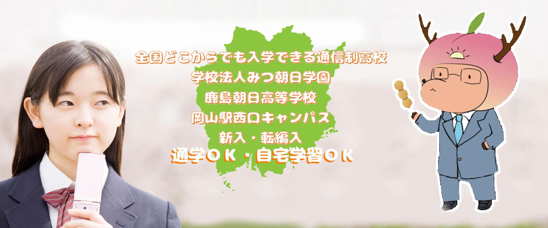 高等 鹿島 学校 朝日